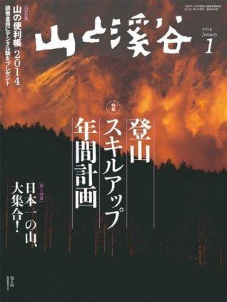 山と溪谷 2014年 1月号 [雑誌]  by  山と溪谷編集部