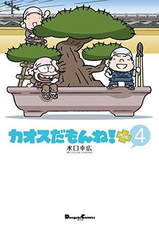 カオスだもんね!PLUS (4) (電撃コミックスEX)  by  水口 幸広