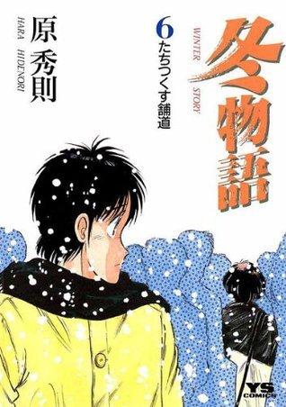 冬物語(6)  by  原秀則