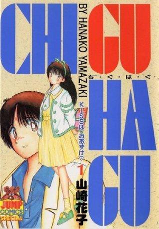 chiguhagu 1  by  hanakoyamazaki