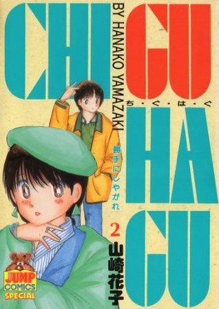 chiguhagu 2  by  hanakoyamazaki