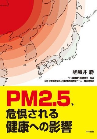 PM2.5、危惧される健康への影響  by  嵯峨井 勝