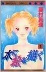 水に絵を描く 1 Mari Fujimura