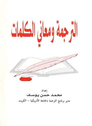 الترجمة وماني الكلمات  by  محمد حسن يوسف