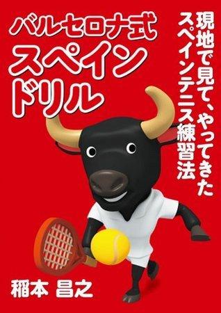 baruseronasiki supeindoriru gentidemite yattekita supeintenisu rensyuuhou  by  Inamoto Masayuki