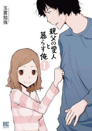 親父の愛人と暮らす俺 (1) (バーズコミックス デラックス) 玉置勉強