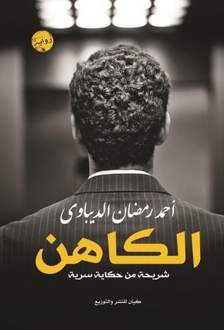 الكاهن  by  أحمد رمضان الديباوي