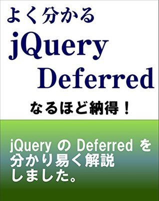 Yokuwakaru jQuery Deferred Shiroiwa Noboru