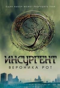 Инсургент (Divergent, #2) Veronica Roth