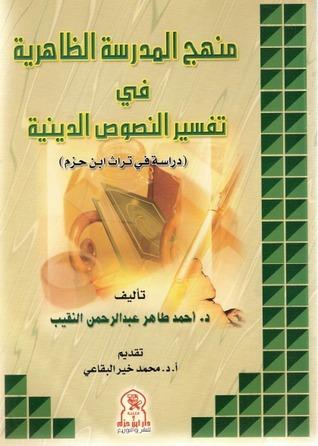 منهج المدرسة الظاهرية في تفسير النصوص الدينية  by  أحمد طاهر النقيب