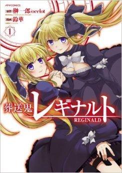 葬送鬼レギナルト (Sousouki Reginald) 1 鈴華 (Suzuka)