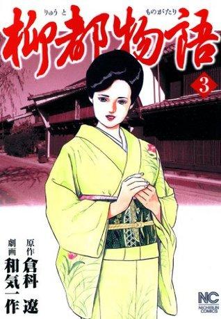 柳都物語 3  by  倉科遼