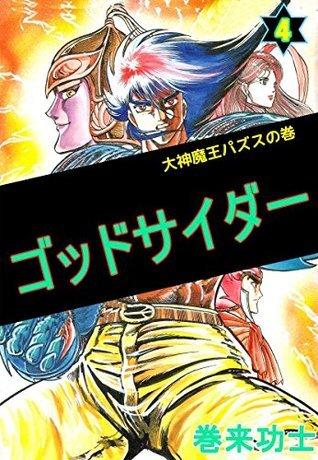 GODSIDER4  by  MAKIKOUJI