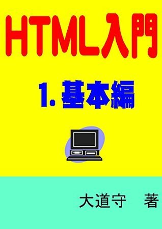 HTML introduction one kihon  by  MamoruDaidou