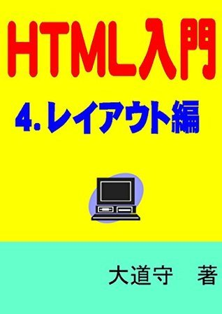HTML introduction four layout  by  MamoruDaidou