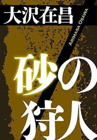 砂の狩人 (狩人シリーズ, #2)  by  Arimasa Osawa