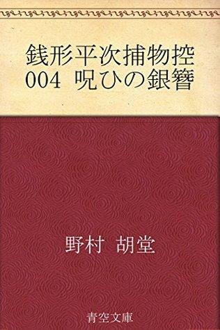 銭形平次捕物控 004 呪ひの銀簪 野村 胡堂