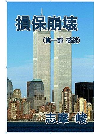 Collapsed Insurer 1  by  Takashi Shima
