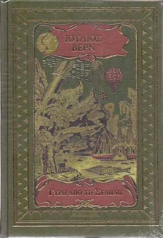 ΓΥΡΩ ΑΠΟ ΤΗ ΣΕΛΗΝΗ (Extraordinary Voyages, #7)  by  Jules Verne