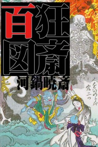 One Hundred Pictures Kyosai by City Lights Historical Library