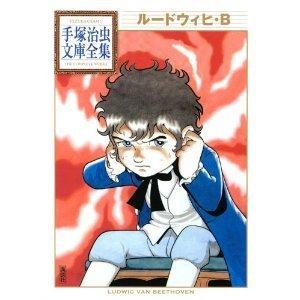 ルードウィヒ・B  by  Osamu Tezuka