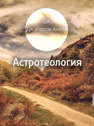 Астротеология Антон Джапаров