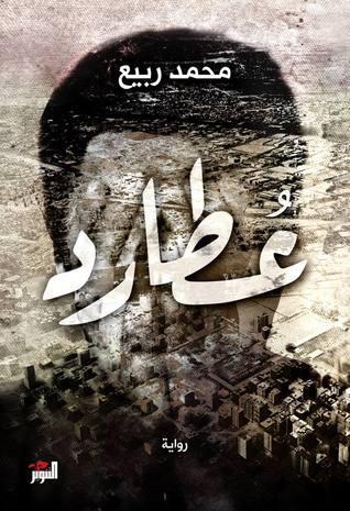 عطارد  by  محمد  ربيع
