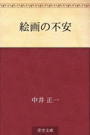 Kaiga no fuan  by  Masakazu Nakai