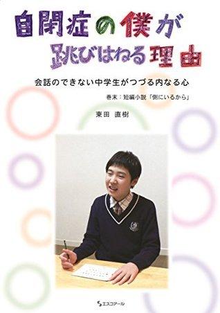 自閉症の僕が跳びはねる理由: 会話のできない中学生がつづる内なる心 Naoki Higashida