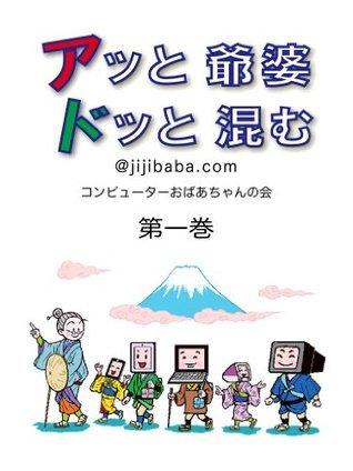 at jijibaba dot com  by  Kayoko Ookawa