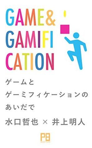 GAME TO GAMEFICATION NO AIDADE NINGEN TO JOUHOU NO KANEKEI HA IKANI KOUSHIN SARETEKITAKA Akito Inoue