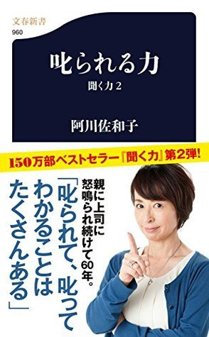 叱られる力 聞く力2  by  阿川 佐和子