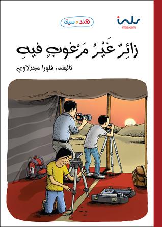 زائر غير مرغوب فيه (سلسلة هند وسيف)7  by  Flora Majdalawi