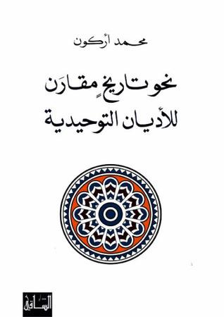 La construction humaine de lIslam  by  Mohammed Arkoun