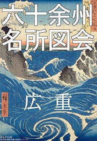 Rokujuyoshu meisho zue Hiroshige