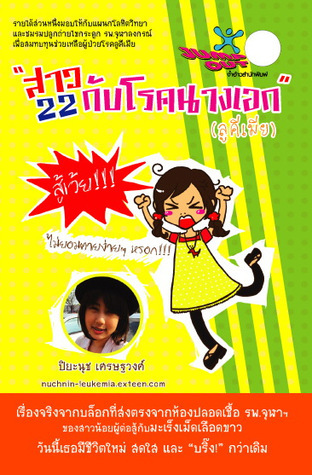 สาว 22 กับโรคนางเอก  by  ปิยะนุช เศรษฐวงศ์