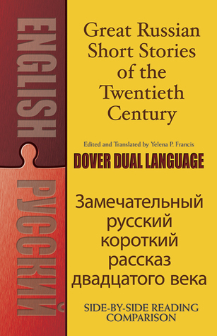 Great Russian Short Stories of the Twentieth Century: A Dual-Language Book Yelena Francis