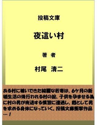toukoubunkoyobaimura  by  muraoseizi