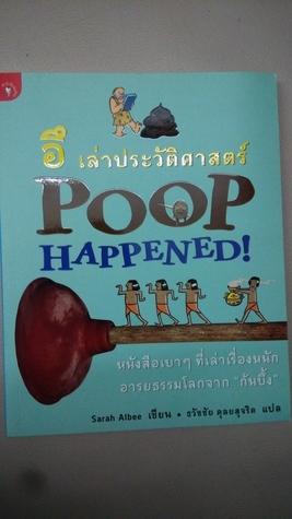 Poop Happened! อึเล่าประวัติศาตร์ Sarah Albee