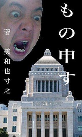 monomousu yasuyuki miwa