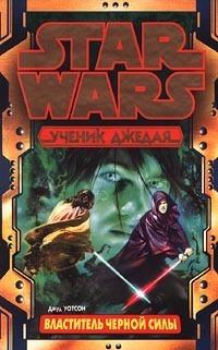 Star Wars: Ученик Джедая. Властитель черной Силы (Star Wars: Jedi Apprentice, #2)  by  Jude Watson