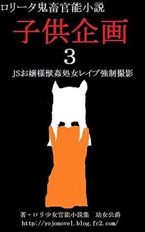 Kodomo kikaku suri JS ojosama jukan shojo reipu kyosei satuei  by  Yojokoshaku