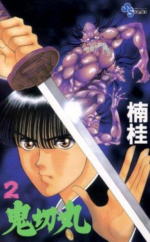 鬼切丸(2) 楠桂