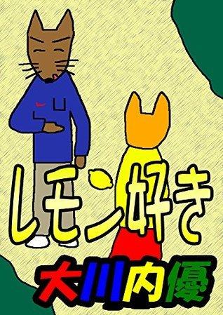 Ehon lemon zuki Ookawauchiyu no ehon series  by  Yu ookawauchi