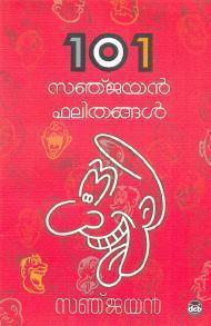 101 സഞ്ജയൻ ഫലിതങ്ങൾ | 101 sanjayan phalithangal Sanjayan