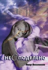 Несподелено Явор Веселинов