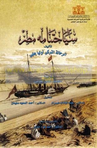 سياحتنامة مصر أوليا جلبى