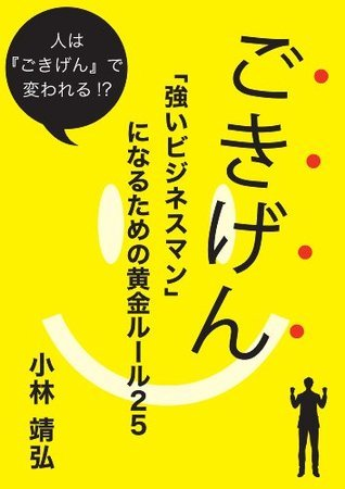 gokigennatsuyoibijinesumanninarutamenoougonrule25  by  kobayashi yasuhiro