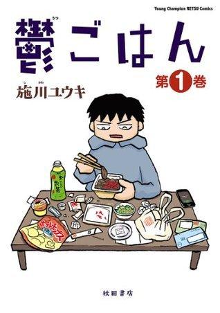 鬱ごはん 1  by  施川ユウキ