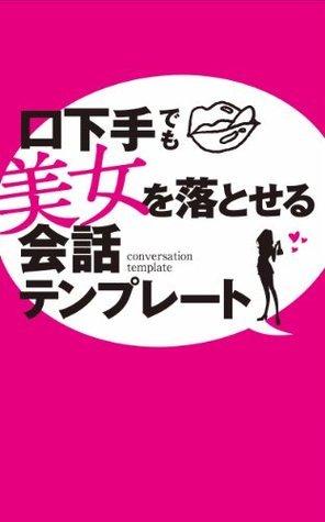 kutibeta FUJISAWA kazuki